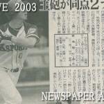 第74回都市対抗野球東海代表決定リーグ