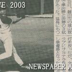 第7回東海クラブ選手権野球大会