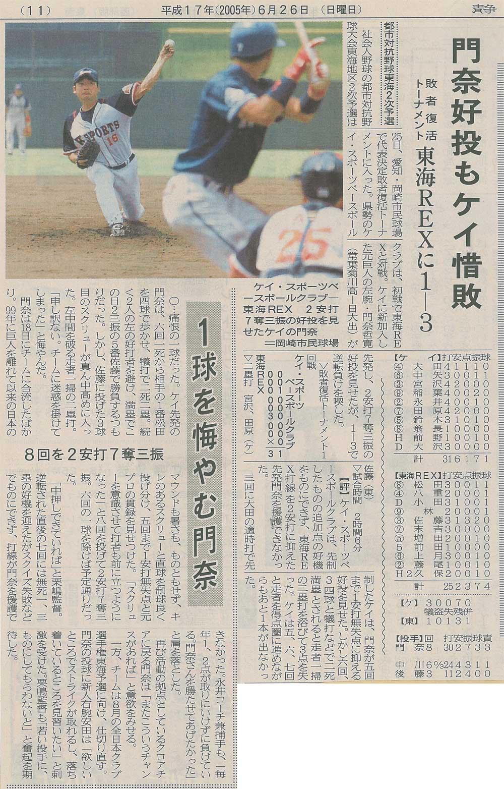 第76回都市対抗野球東海2次予選
