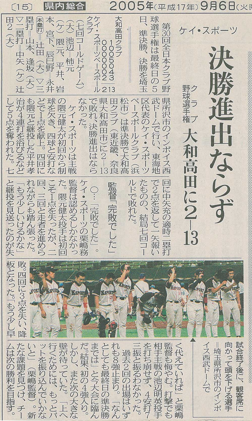 第30回全日本クラブ野球選手権大会