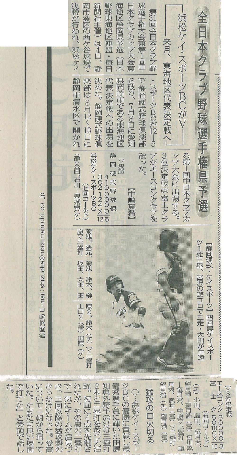全日本クラブ野球兼中日本クラブカップ県予選