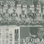 社会人野球日本選手権東海地区1次予選