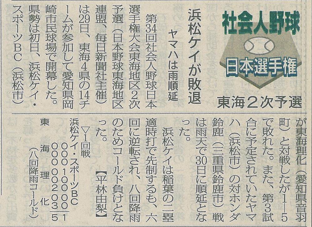 第34回社会人野球日本選手権東海地区2次予選