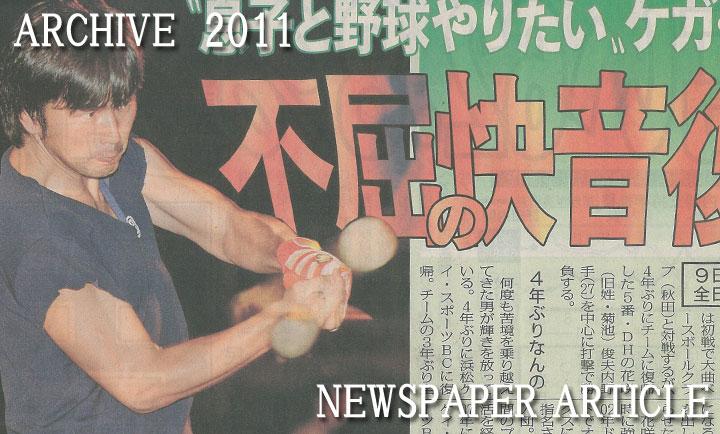 第36回全日本クラブ野球選手権