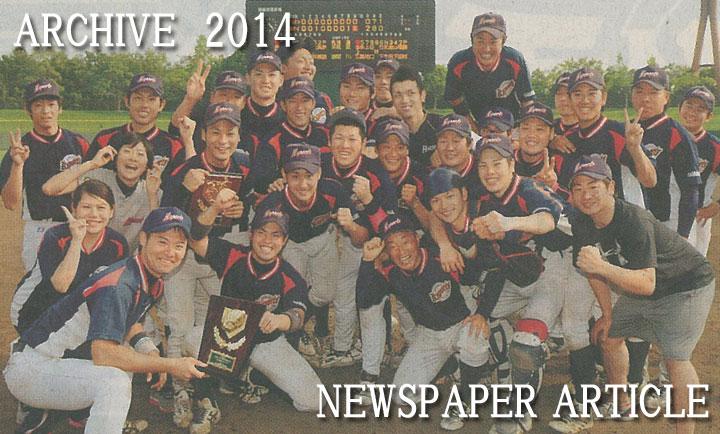 第39回全日本クラブ野球選手権大会東海地区代表決定戦