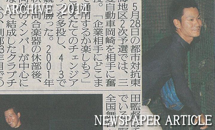 全日本クラブ野球選手権