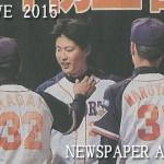 殊勲打の中嶋MVP