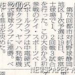 第73回都市対抗野球静岡地区1次予選