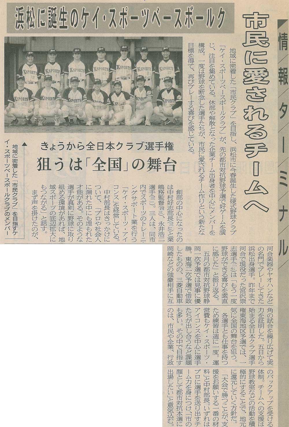 浜松に誕生のケイスポーツBC