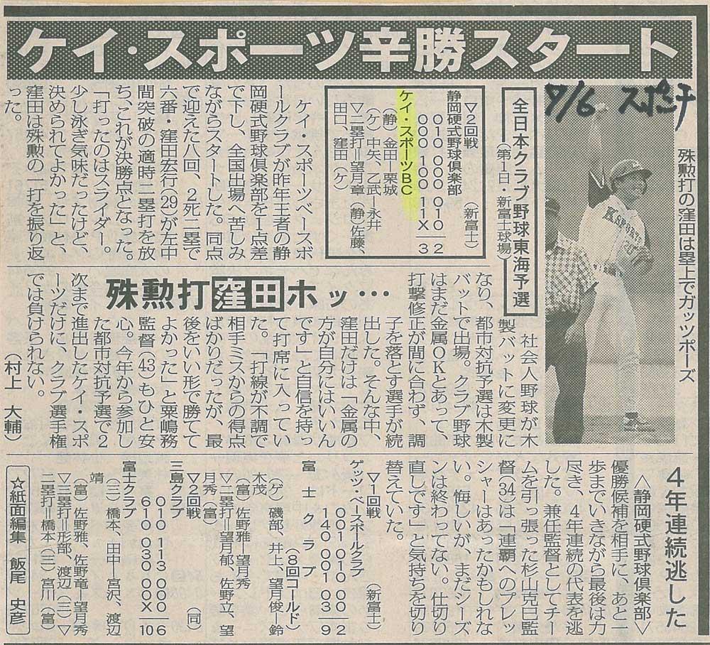 第27回全日本クラブ野球選手権大会東海地区予選
