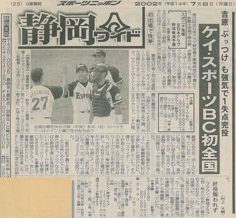 第27回全日本クラブ野球選手権大会