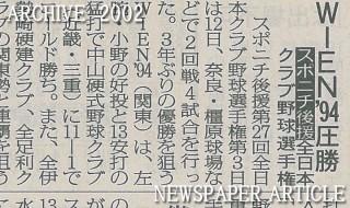 第27回全日本クラブ野球選手権第3日