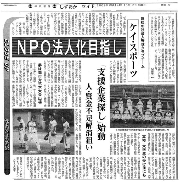 浜松ケイスポーツBC
