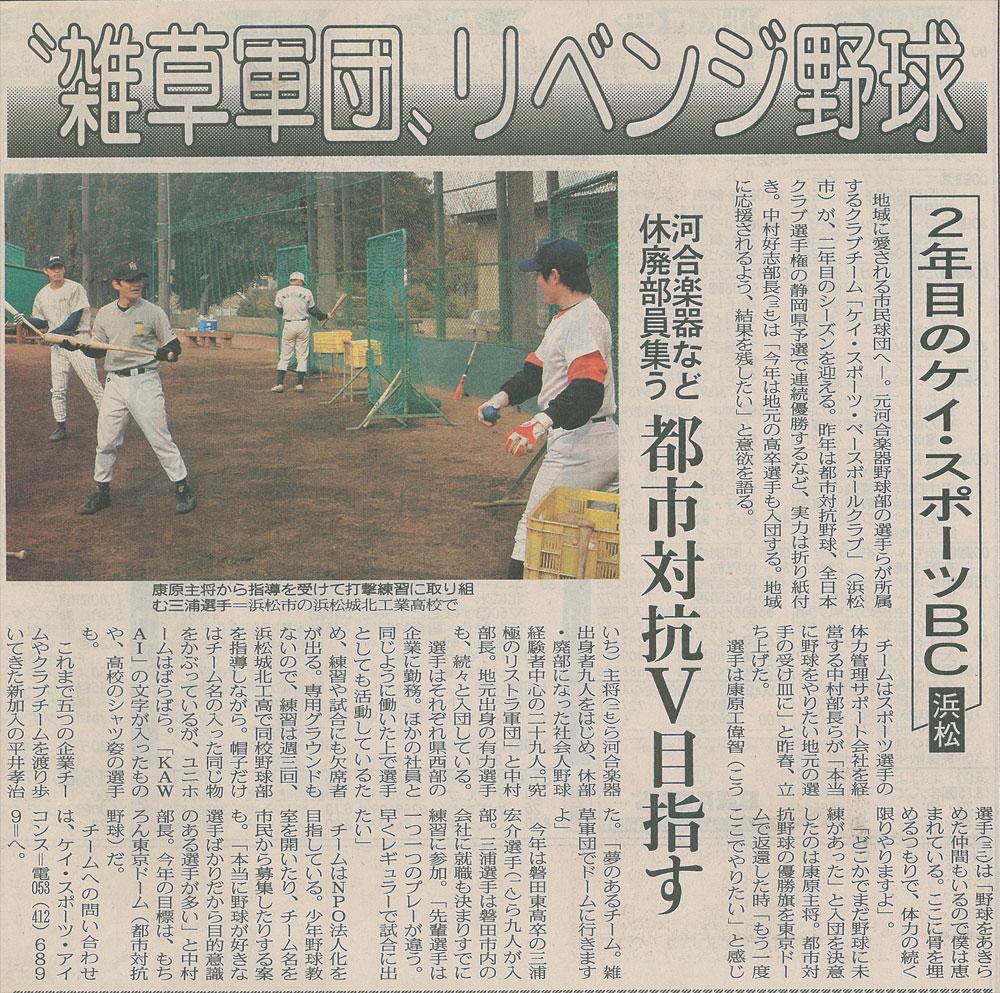 第51回JABA静岡大会 浜松ケイスポーツBC