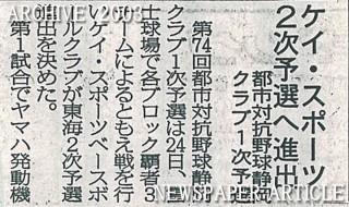 第74回都市対抗野球静岡クラブ1次予選