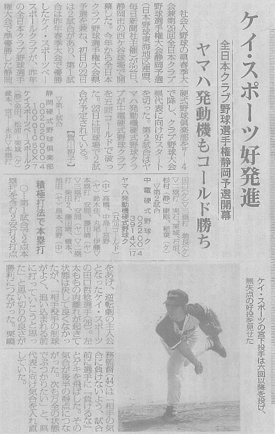 第29回全日本クラブ野球選手権大会予選