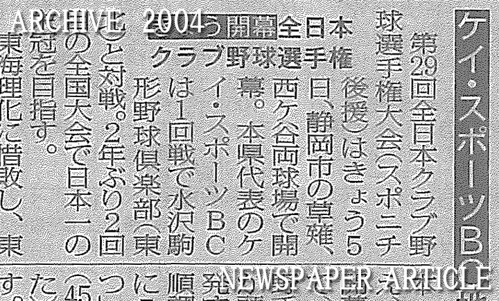 第29回全日本クラブ野球選手権