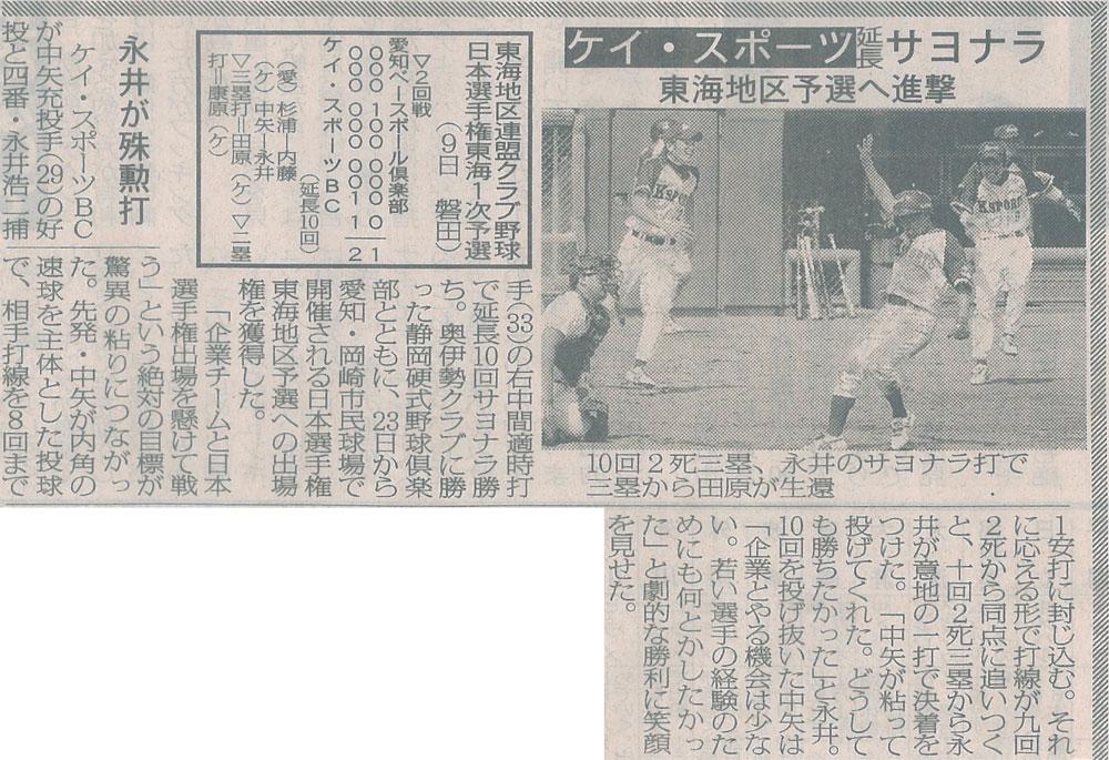 第8回東海地区連盟クラブ野球選手権東海1次予選