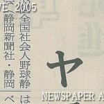 第53回社会人野球静岡大会