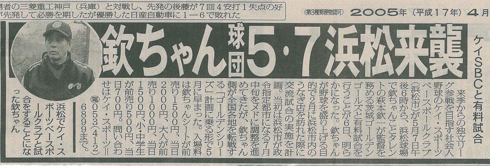 欽ちゃん球団5・7浜松来襲