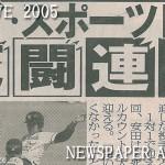 社会人野球県クラブ春季大会