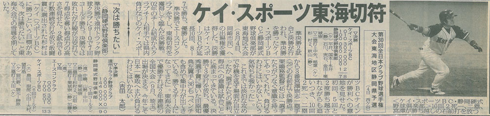 第30回全日本クラブ野球選手権大会東海地区静岡県予選