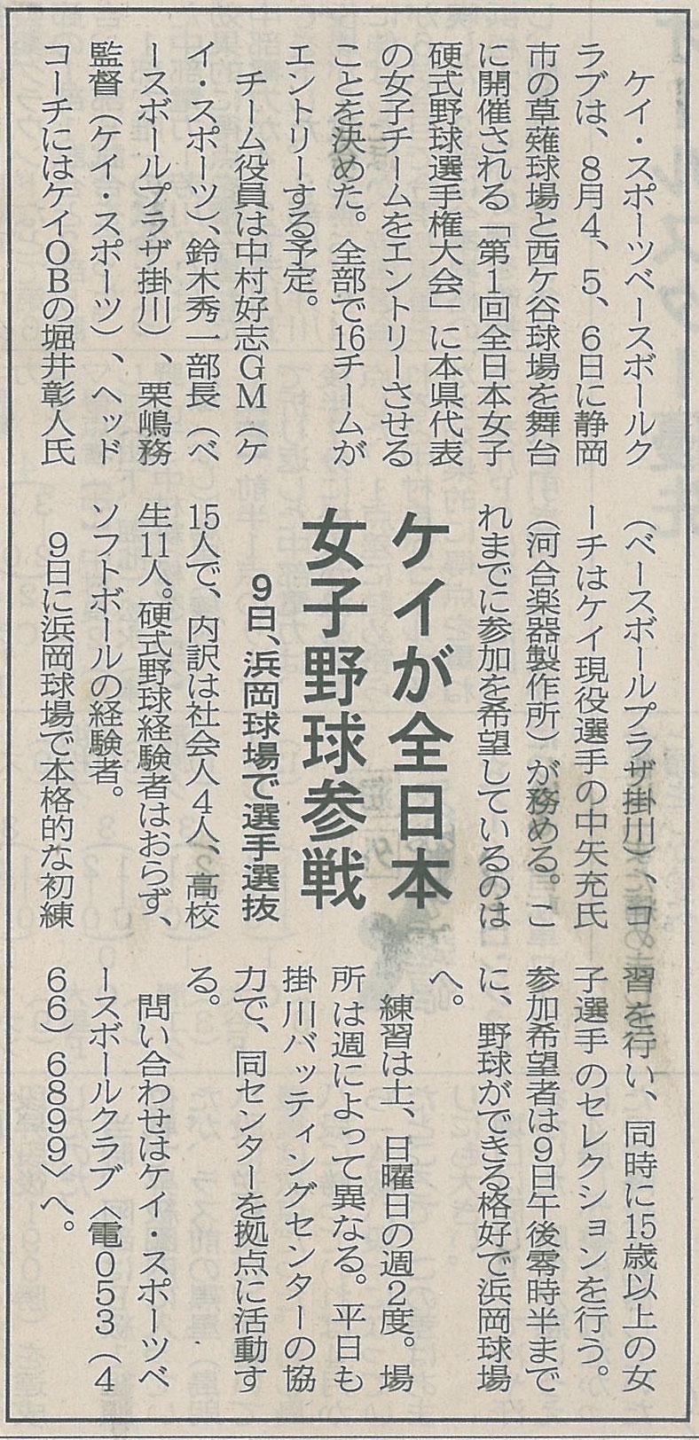 第1回全日本女子硬式野球選手権大会