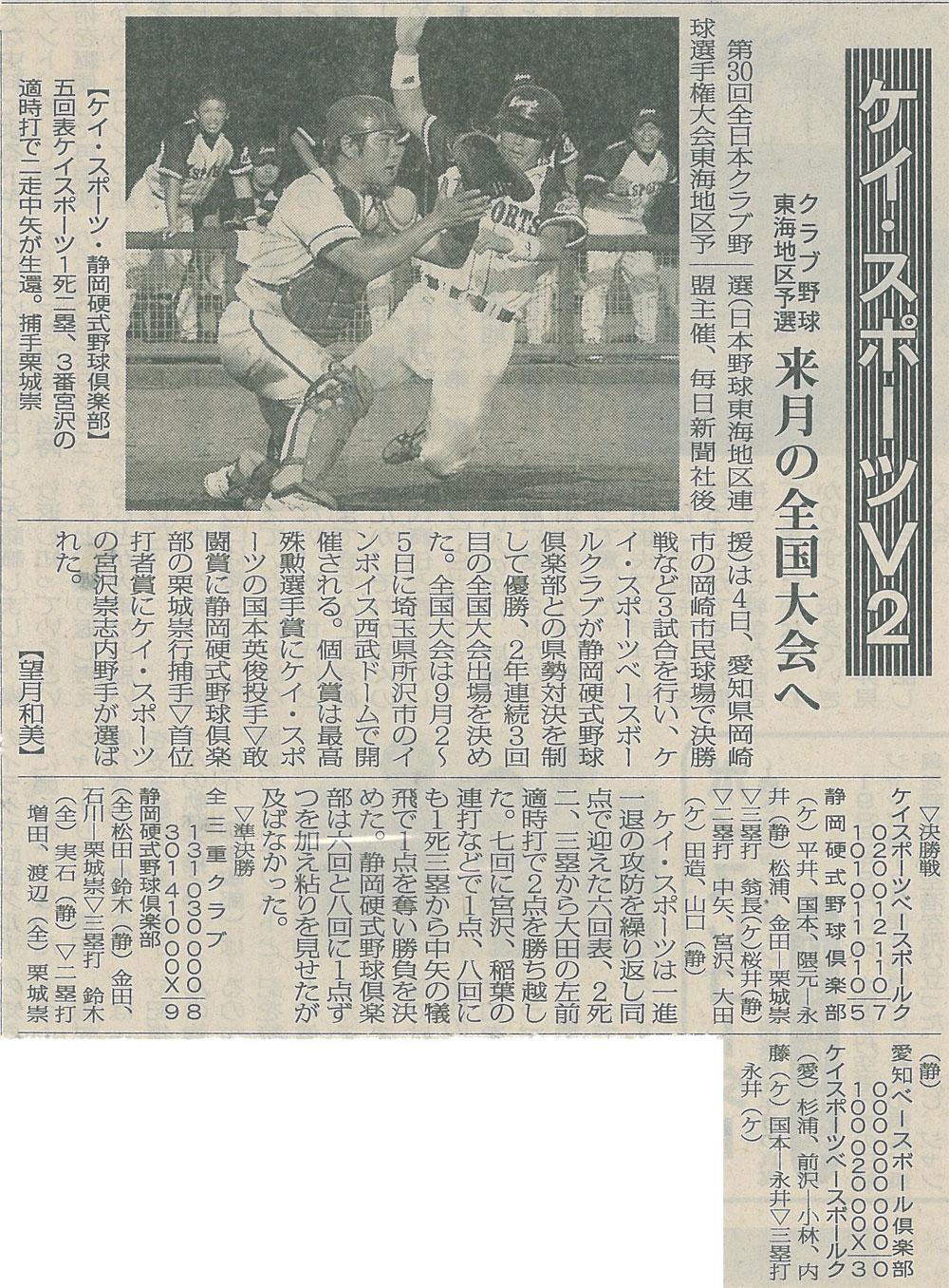 第30回全日本クラブ野球選手権大会東海地区予選