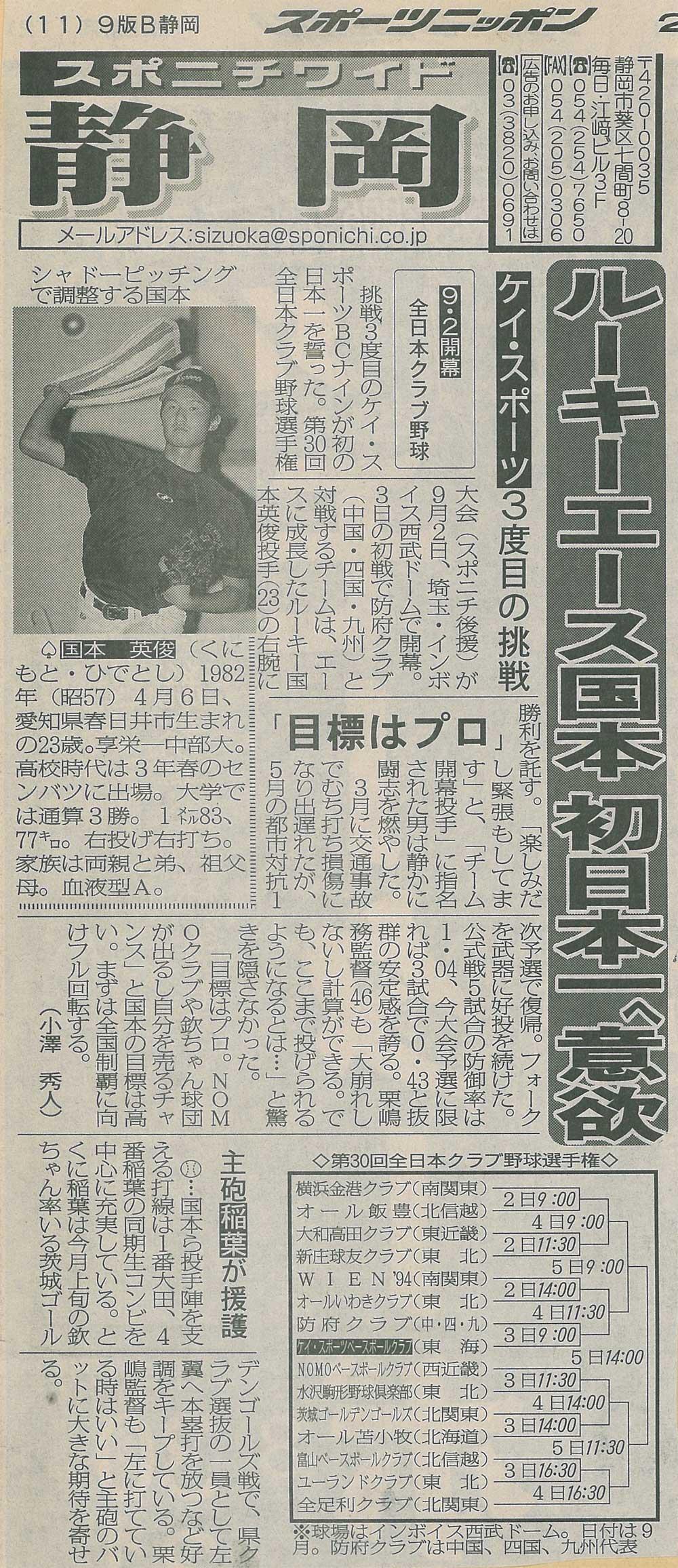 第30回全日本クラブ野球選手権
