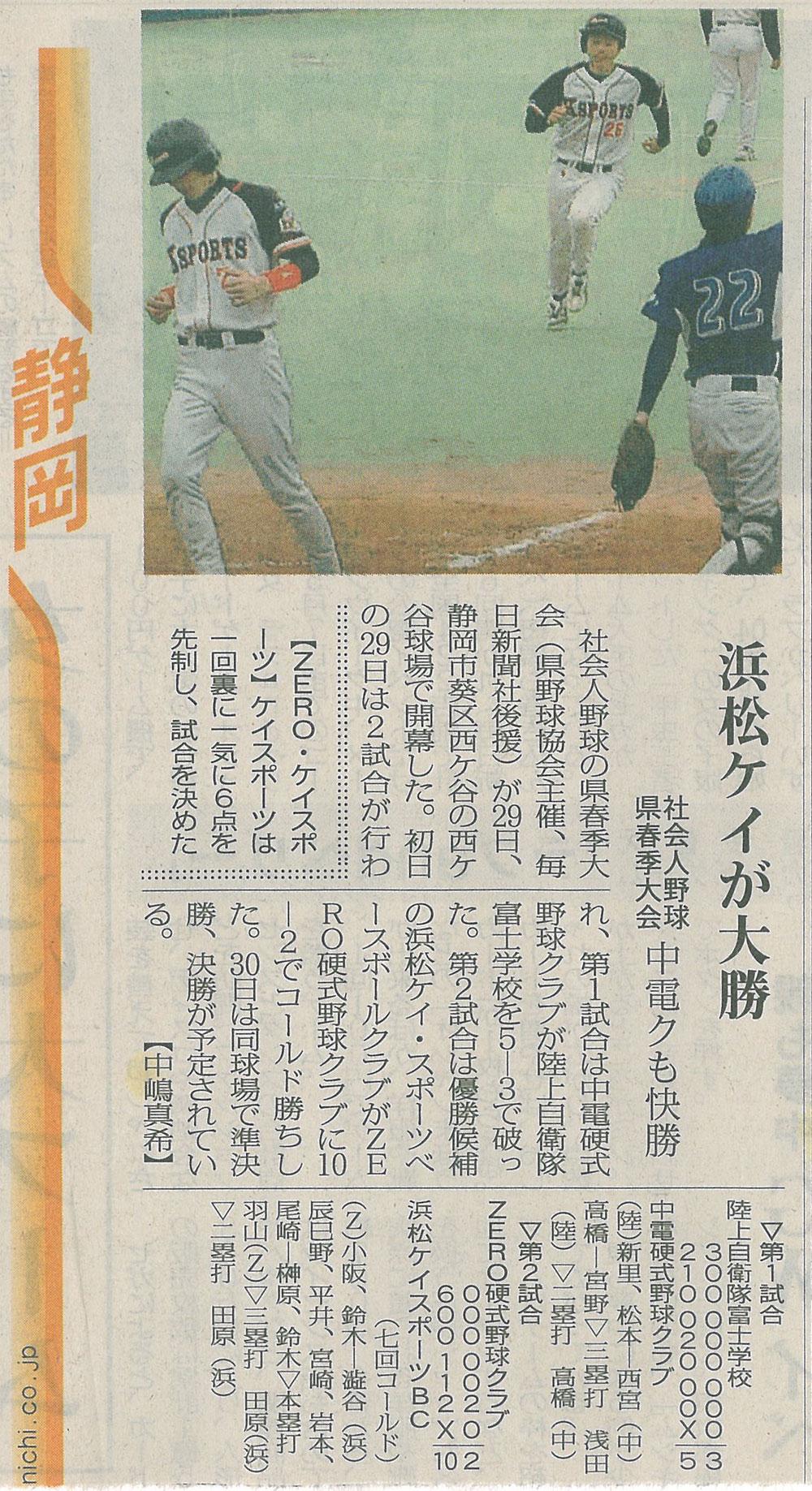 社会人野球県春季大会