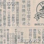 第77回都市対抗野球大会東海地区1次静岡ブロック予選