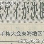 第31回全日本クラブ野球選手権大会東海地区予選