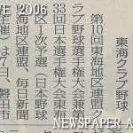 第10回東海地区連盟クラブ野球選手権大会兼第33回日本選手権大会東海地区1次予選