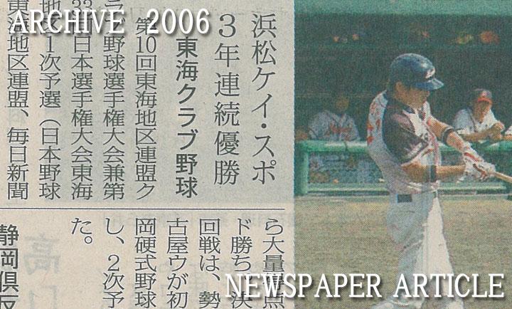 第10回東海地区連盟クラブ野球選手権大会兼第3回日本選手権大会東海地区1次予選