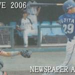 社会人野球日本選手権東海地区2次予選