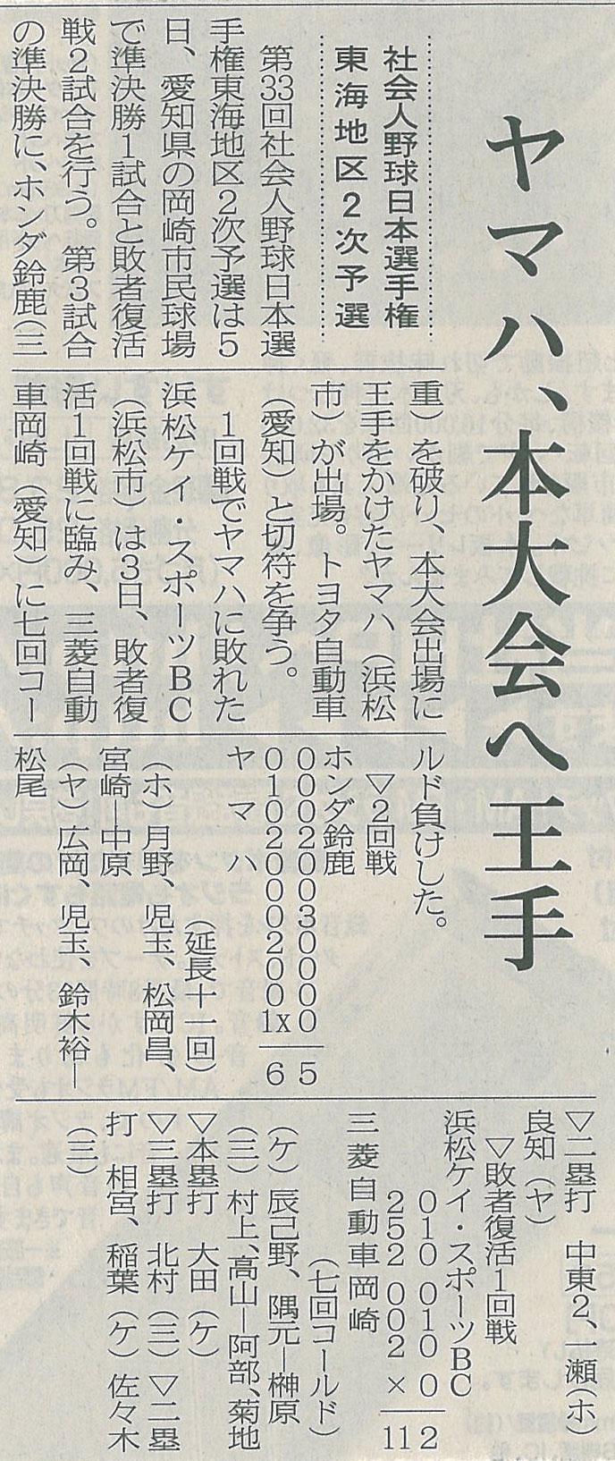 第33回社会人野球日本選手権東海地区2次予選