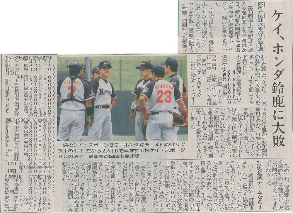 第78回都市対抗野球大会東海地区2次予選