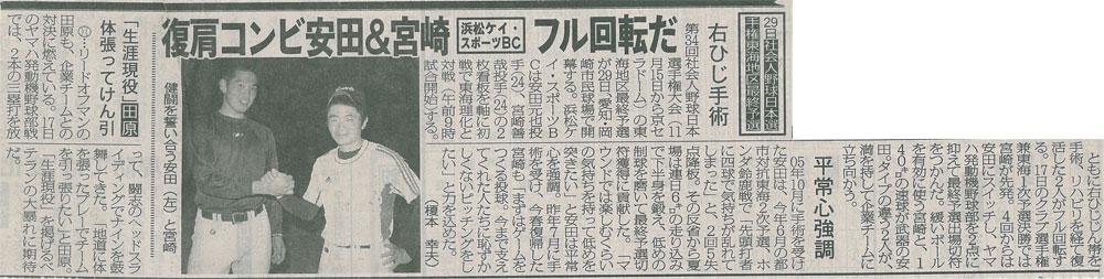 第34回社会人野球日本選手権大会東海地区2次予選