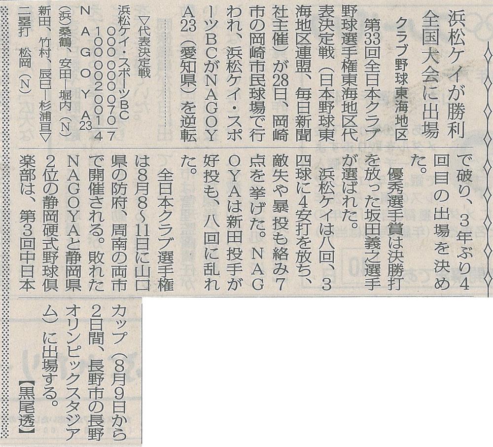 第33回全日本クラブ野球選手権東海地区代表決定戦