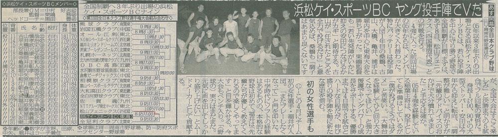 第33回全日本クラブ野球選手権大会