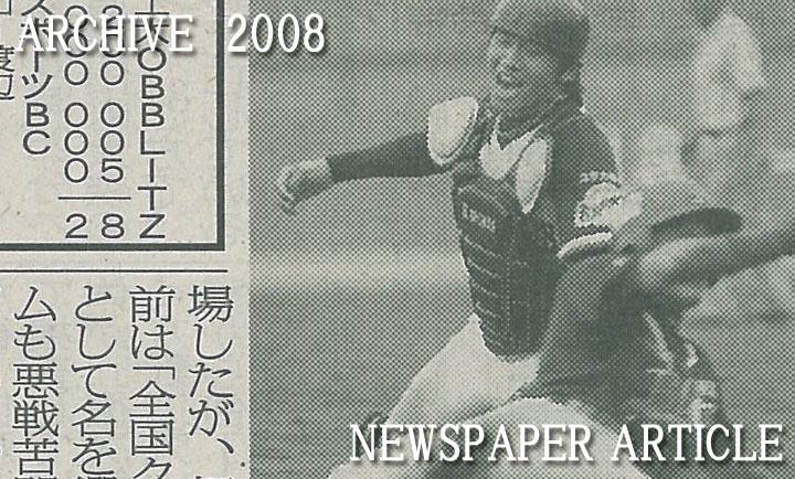 日本選手権東海地区1次予選兼東海地区連盟クラブ野球選手権