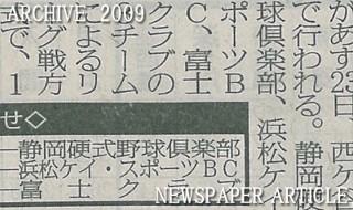 第34回全日本クラブ野球選手権大会