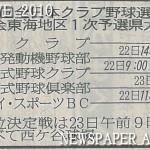 第35回全日本クラブ野球選手権大会東海地区1次予選県大会