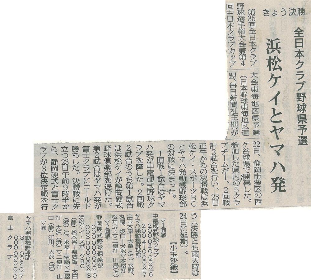 第35回全日本クラブ野球選手権大会兼第4回中日本クラブカップ大会東海地区県予選
