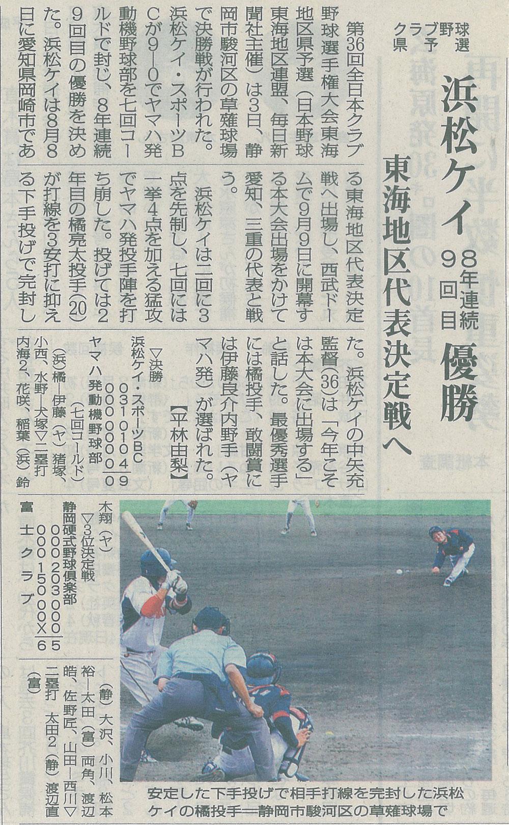 第36回全日本クラブ野球選手権大会東海地区県予選