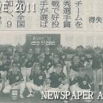 第36回全日本クラブ野球選手権大会東海地区代表決定戦