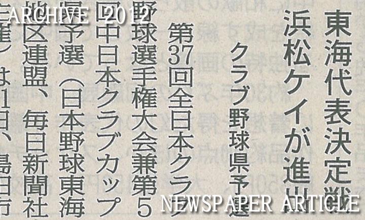 第37回全日本クラブ野球選手権大会兼第5回中日本クラブカップ県予選
