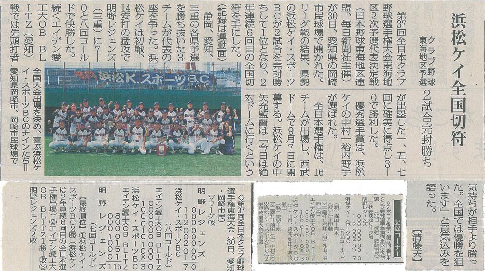 第37回全日本クラブ野球選手権大会東海地区2次予選代表決定戦