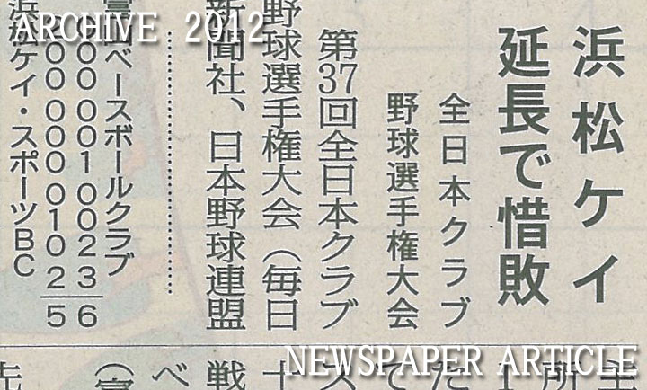 第37回全日本クラブ野球選手権大会