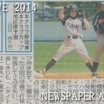 全日本クラブ野球兼中日本クラブカップ東海地区県予選